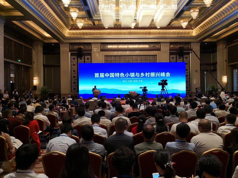 首届中国特色小镇与乡村振兴峰会 在京举行